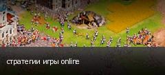 стратегии игры online