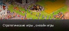Стратегические игры , онлайн игры