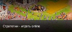 Стратегии - играть online