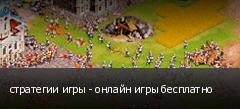 стратегии игры - онлайн игры бесплатно