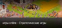 игры online - Стратегические игры