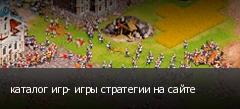 каталог игр- игры стратегии на сайте