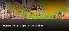 новые игры стратегии online