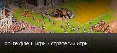 online флеш игры - стратегии игры