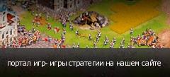 портал игр- игры стратегии на нашем сайте