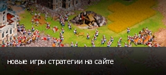новые игры стратегии на сайте
