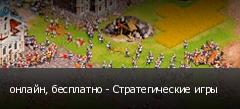 онлайн, бесплатно - Стратегические игры