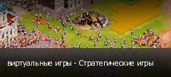 виртуальные игры - Стратегические игры