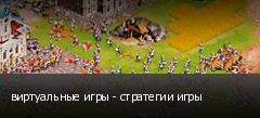 виртуальные игры - стратегии игры