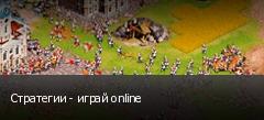 Стратегии - играй online
