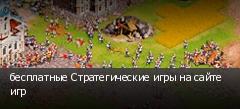 бесплатные Стратегические игры на сайте игр