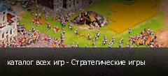 каталог всех игр - Стратегические игры
