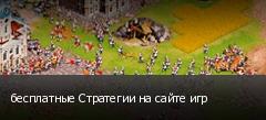 бесплатные Стратегии на сайте игр