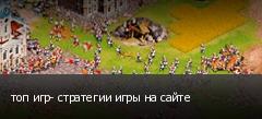 топ игр- стратегии игры на сайте