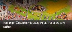 топ игр- Стратегические игры на игровом сайте