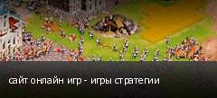сайт онлайн игр - игры стратегии