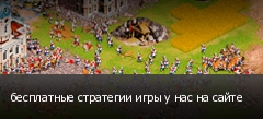 бесплатные стратегии игры у нас на сайте