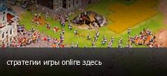 стратегии игры online здесь