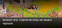 каталог игр- стратегии игры на нашем портале