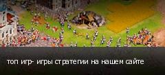 топ игр- игры стратегии на нашем сайте