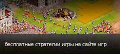 бесплатные стратегии игры на сайте игр