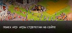 поиск игр- игры стратегии на сайте