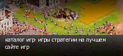 каталог игр- игры стратегии на лучшем сайте игр