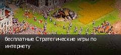бесплатные Стратегические игры по интернету