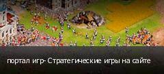 портал игр- Стратегические игры на сайте