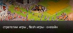 стратегии игры , flash игры - онлайн