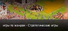 игры по жанрам - Стратегические игры