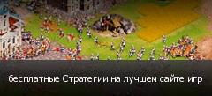 бесплатные Стратегии на лучшем сайте игр
