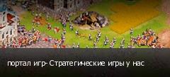 портал игр- Стратегические игры у нас