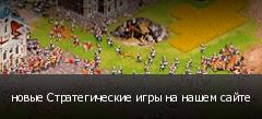 новые Стратегические игры на нашем сайте