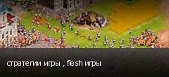 стратегии игры , flesh игры