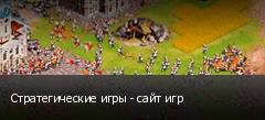 Стратегические игры - сайт игр