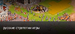 русские стратегии игры