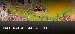 скачать Стратегии , 3d игры