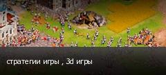 стратегии игры , 3d игры