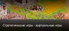 Стратегические игры - виртуальные игры