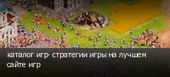 каталог игр- стратегии игры на лучшем сайте игр