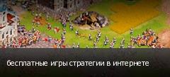 бесплатные игры стратегии в интернете