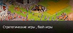 Стратегические игры , flash игры