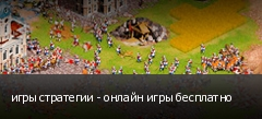 игры стратегии - онлайн игры бесплатно