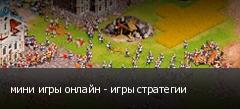 мини игры онлайн - игры стратегии