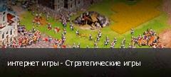 интернет игры - Стратегические игры