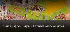 онлайн флеш игры - Стратегические игры