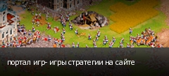 портал игр- игры стратегии на сайте