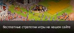 бесплатные стратегии игры на нашем сайте