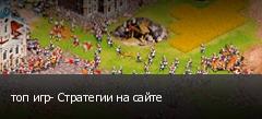 топ игр- Стратегии на сайте